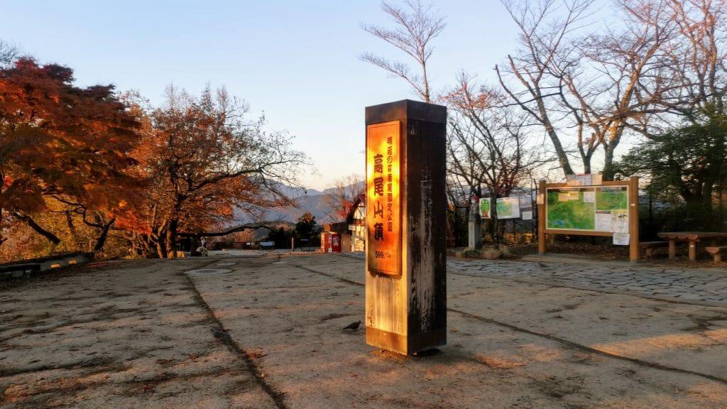 誰もいない高尾山山頂紅葉後202012月年12月